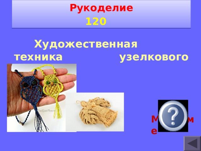 Рукоделие 1 2 0    Художественная техника узелкового плетения. Макраме