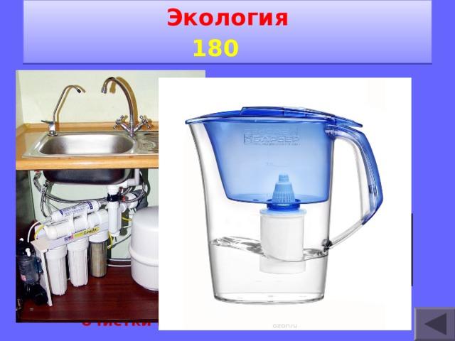Экология 1 8 0   Можем ли мы полагаться на чистоту воды прямо из крана. К сожалению, мы не можем полагаться на чистоту воды прямо из крана. Повысить качество воды можно, устанавливая в своем доме индивидуальные системы очистки воды-фильтры.