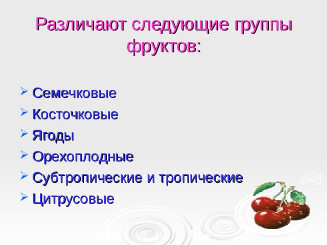 Различают следующие группы фруктов:
