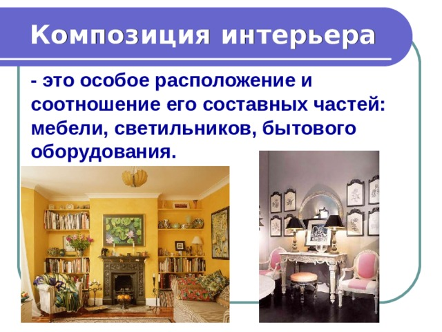 Композиция интерьера - это особое расположение и соотношение его составных частей: мебели, светильников, бытового оборудования.