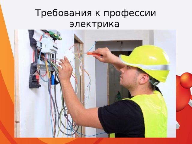 Требования к профессии электрика