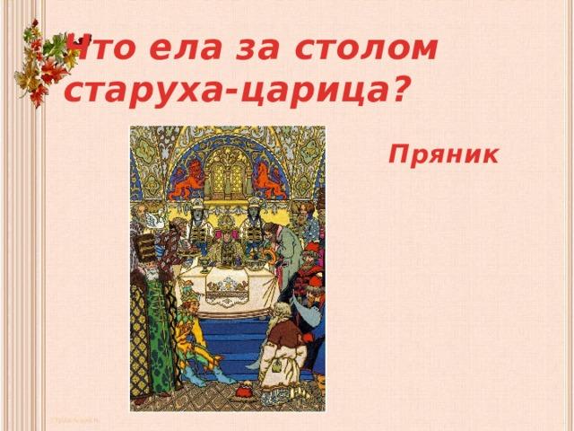 Что ела за столом старуха-царица? Пряник