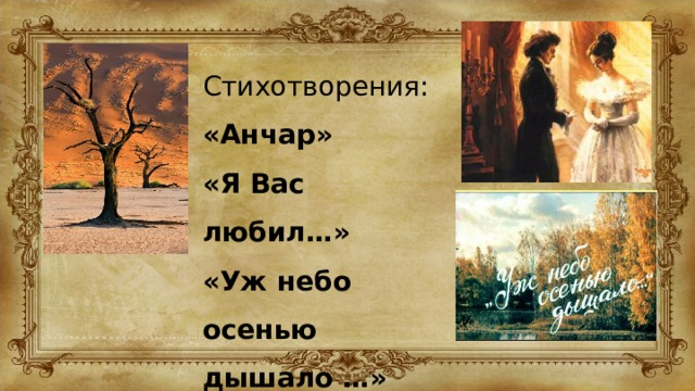 Стихотворения: «Анчар» «Я Вас любил…» «Уж небо осенью дышало …»