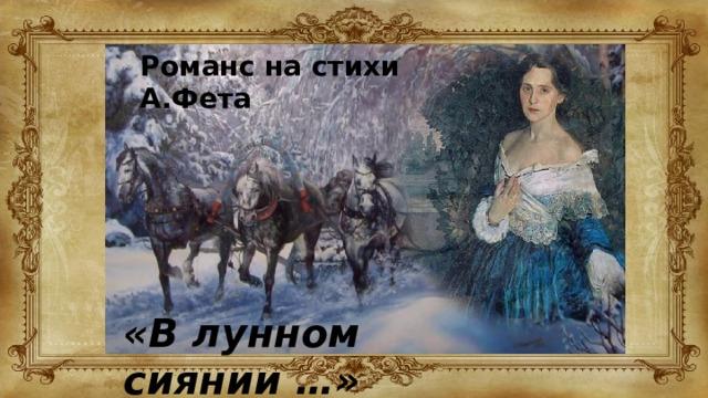 Романс на стихи А.Фета «В лунном сиянии …»