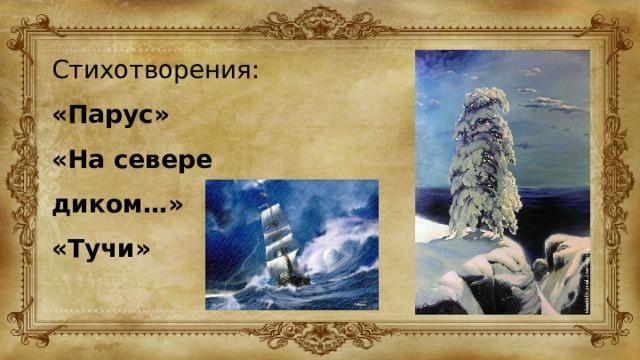 Стихотворения: «Парус» «На севере диком…» «Тучи»