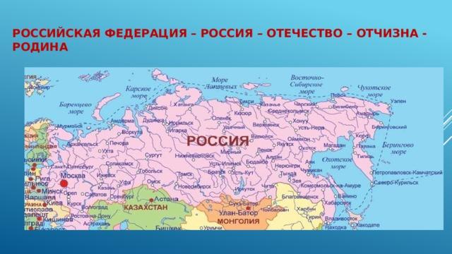 Российская федерация – Россия – Отечество – Отчизна - Родина