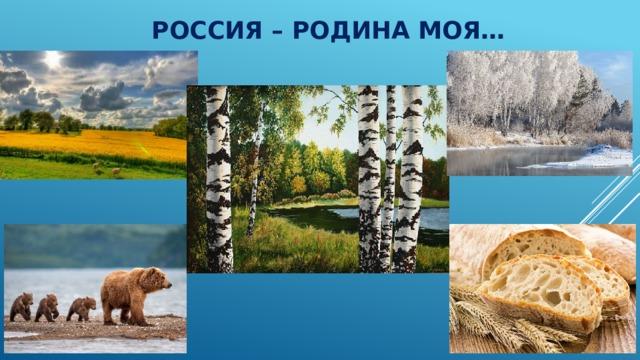 Россия – родина моя…