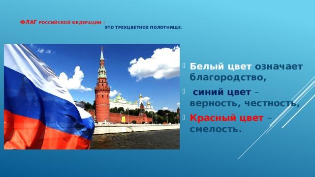 Флаг Российской федерации –  это трехцветное полотнище.