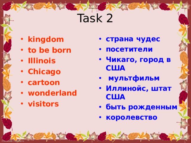 Task 2