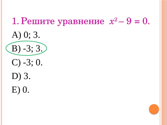 Решите уравнение x 2 – 9 = 0.