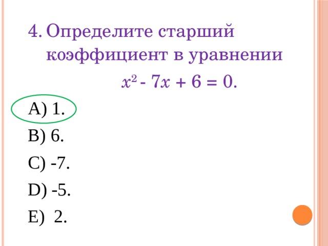 Определите старший коэффициент в уравнении