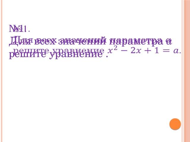 № 1.  Для всех значений параметра а решите уравнение .