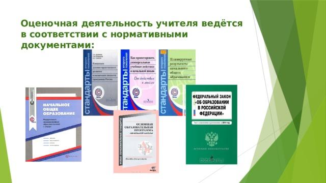 Оценочная деятельность учителя ведётся в соответствии с нормативными документами: