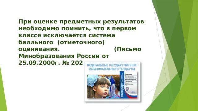 При оценке предметных результатов необходимо помнить, что в первом классе исключается система балльного (отметочного) оценивания. (Письмо Минобразования России от 25.09.2000г. № 2021/11 – 13)