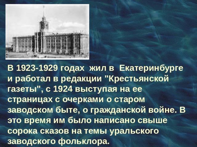 В 1923-1929 годах жил в Екатеринбурге и работал в редакции