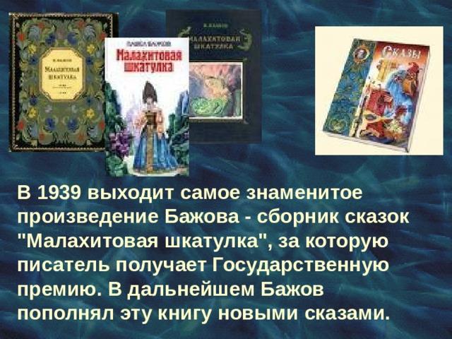 В 1939 выходит самое знаменитое произведение Бажова - сборник сказок