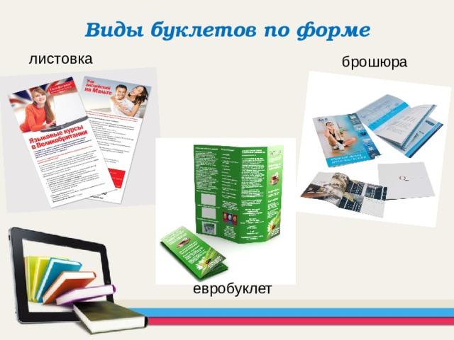 Виды буклетов по форме листовка брошюра евробуклет
