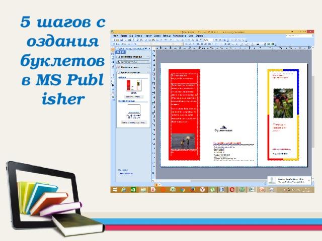 5 шагов создания буклетов в MS Publisher