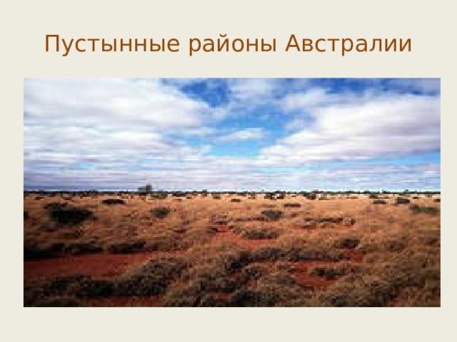 Пустынные районы Австралии