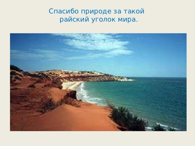 Спасибо природе за такой  райский уголок мира.