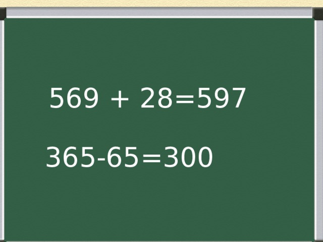 569 + 28=597  365-65=300