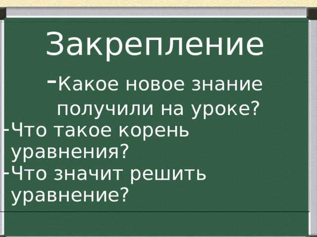 Закрепление - Какое новое знание получили на уроке?