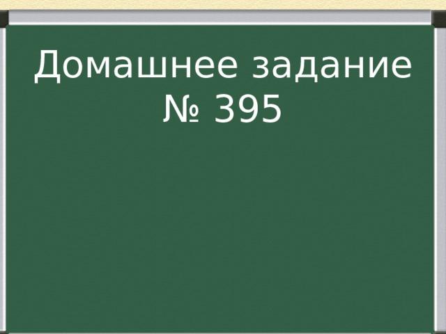 Домашнее задание № 395