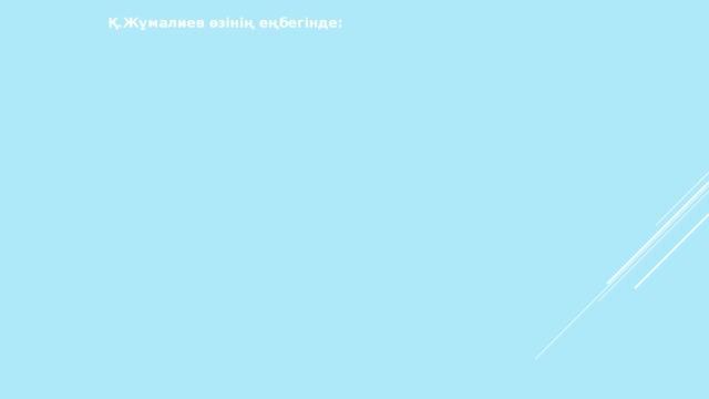 Қ.Жұмалиев өзінің еңбегінде: З.Қабдолов: Б.Хасанов қазақ метафраларын екіге бөледі: