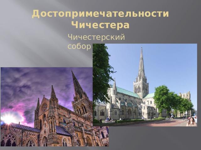 Достопримечательности Чичестера Чичестерский собор