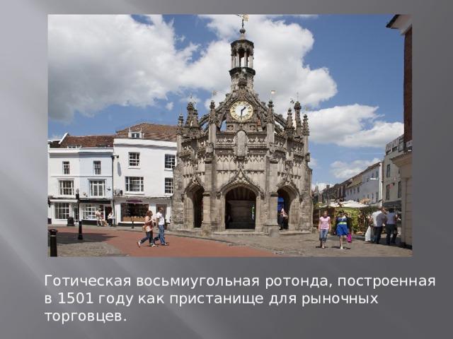 Готическая восьмиугольная ротонда, построенная в 1501 году как пристанище для рыночных торговцев.
