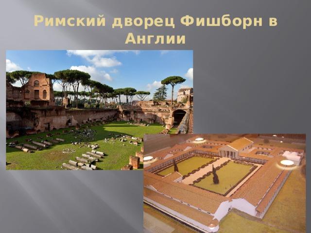 Римский дворец Фишборн в Англии