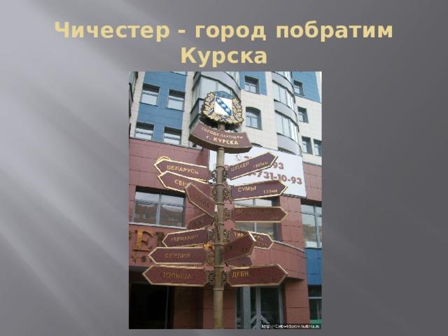 Чичестер - город побратим Курска