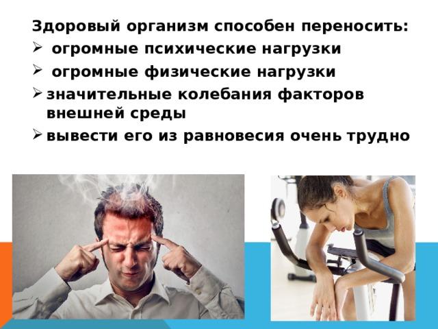 Здоровый организм способен переносить: