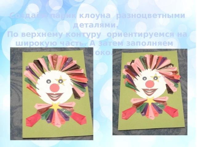 Создаём парик клоуна разноцветными деталями.  По верхнему контуру ориентируемся на широкую часть. А затем заполняем пустые места около головы.