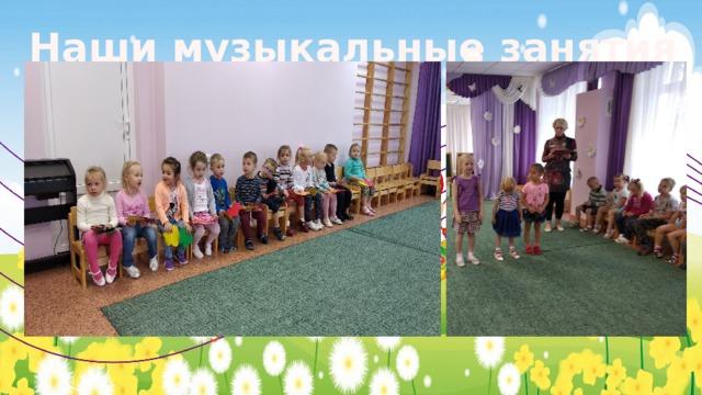 Наши музыкальные занятия