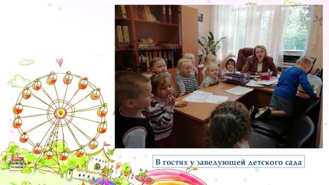 В гостях у заведующей детского сада
