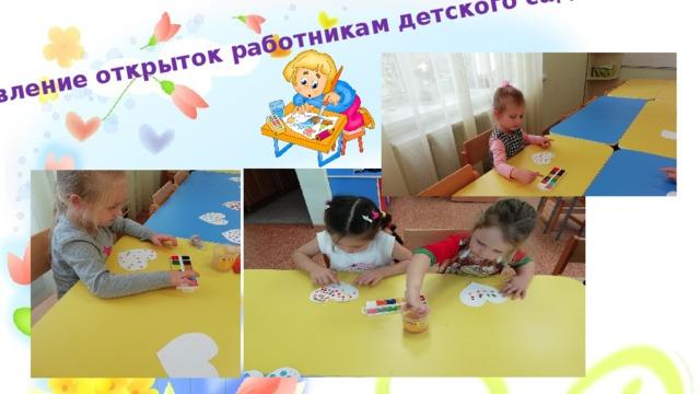 Изготовление открыток работникам детского сада