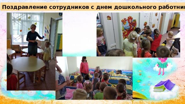 Поздравление сотрудников с днем дошкольного работника