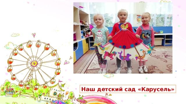 Наш детский сад «Карусель»