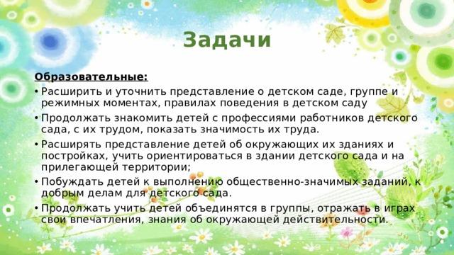 Задачи Образовательные: