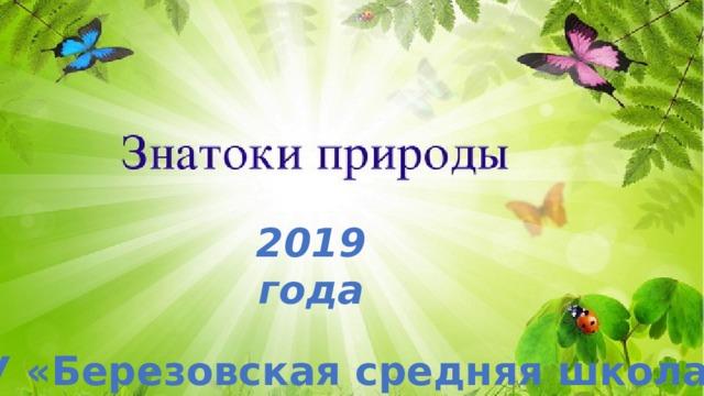 2019 года КГУ «Березовская средняя школа»
