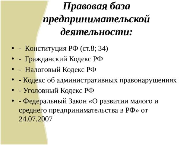 Правовая база предпринимательской деятельности: