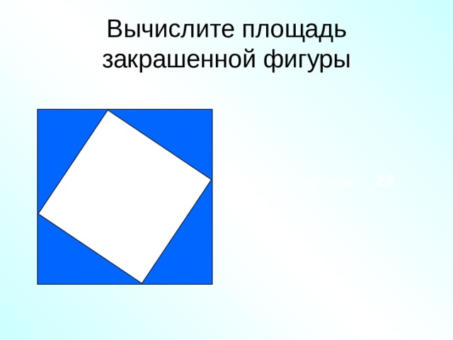 Вычислите площадь закрашенной фигуры 3 4 3 Правильный ответ:  24 4 5 5