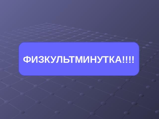 ФИЗКУЛЬТМИНУТКА!!!!