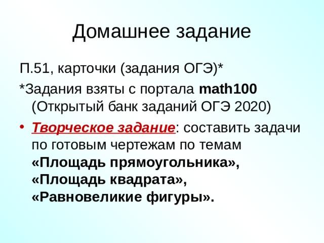 Домашнее задание П.51, карточки (задания ОГЭ)* *Задания взяты с портала math 100 (Открытый банк заданий ОГЭ 2020)