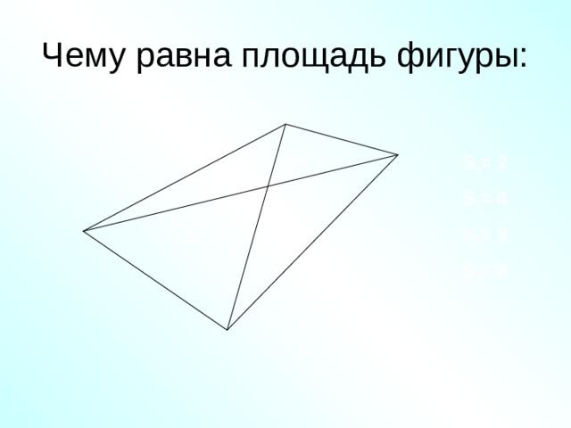 Чему равна площадь фигуры: S 1 S 1 = 2 S 3 S 2 = 4 S 2 S 4 S 3 = 3 S 4 = 6