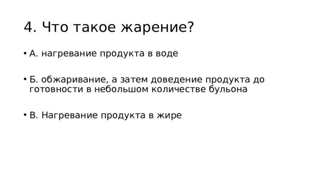 4. Что такое жарение?