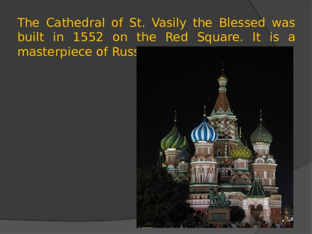 The Cathedral of St. Vasily the Blessed was built in 1552 on the Red Square. It is a masterpiece of Russian architecture.
