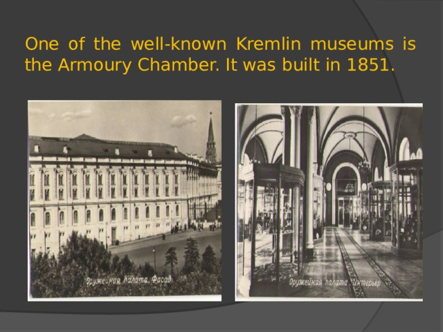 One of the well-known Kremlin museums is the Armoury Chamber. It was built in 1851.