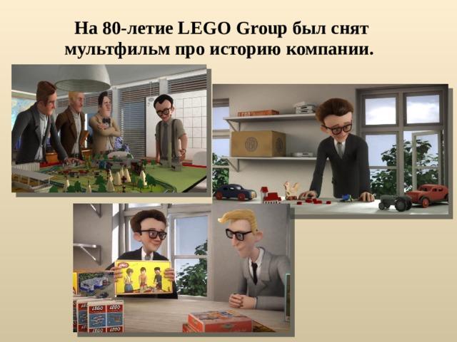 На 80-летие LEGO Group был снят мультфильм про историю компании.